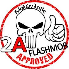 2A Mob Approved