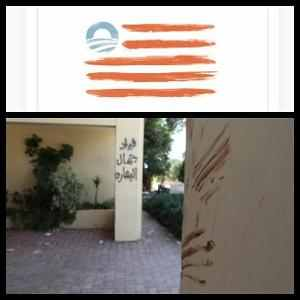 Bloody handprint in Benghazi with Obama's campaign flag