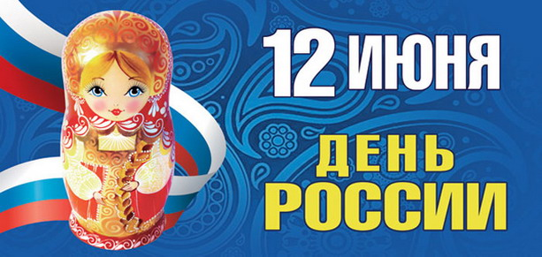 Russia Day banner with traditional Russian nesting doll