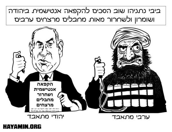 Same cartoon with Hebrew-language captions